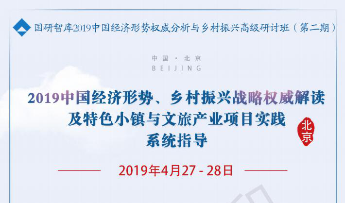 国研智库2019中国经济形势展望及乡村振兴高级研讨班(4月北京班)