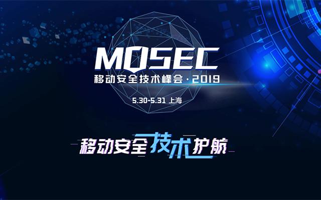 MOSEC 移动安全技术峰会2019
