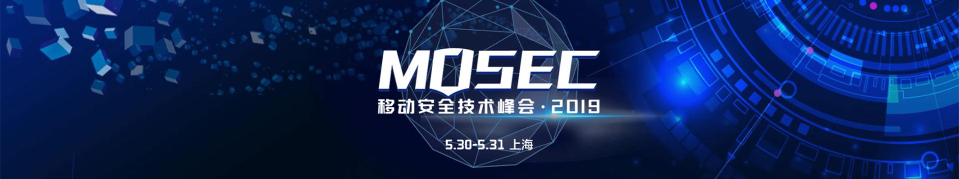 2019 MOSEC 移动安全技术峰会(上海)