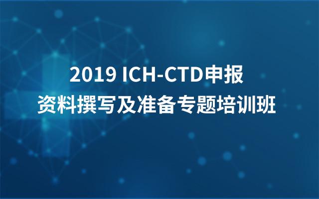 2019 ICH-CTD申报资料撰写及准备专题培训班(4月上海班)
