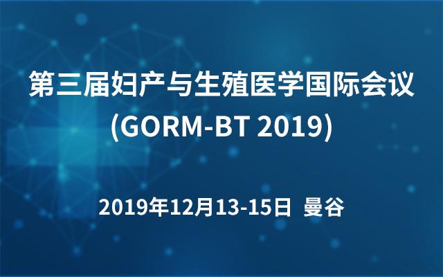 第三届妇产与生殖医学国际会议(GORM-BT?2019)