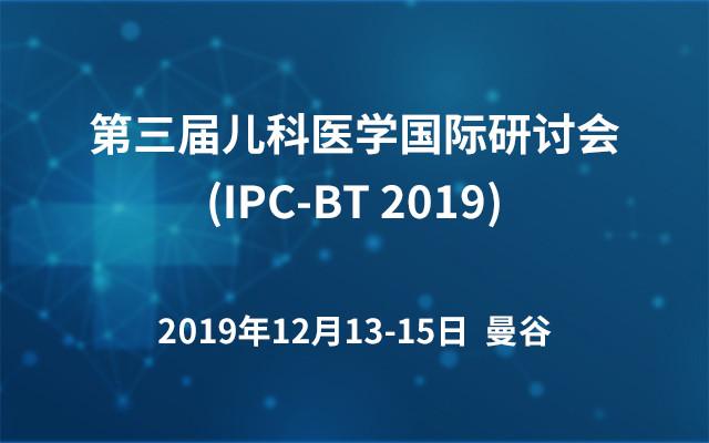 第三届儿科医学国际研讨会(IPC-BT 2019)