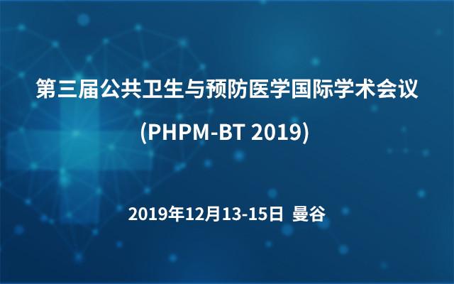 第三届公共卫生与预防医学国际学术会议(PHPM-BT 2019)?