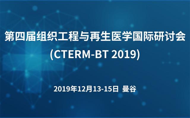 第四届组织工程与再生医学国际研讨会(CTERM-BT 2019)