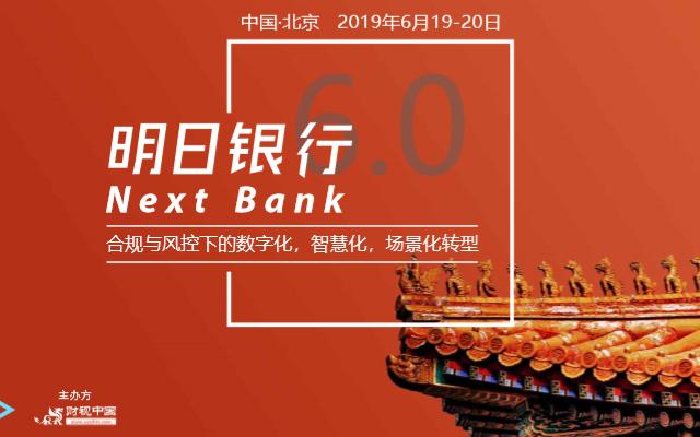 明日銀行6.0-合規與風控下的數字化,智慧化,場景化轉型 2019(北京)