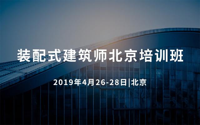 2019装配式建筑师北京培训班(4月北京)