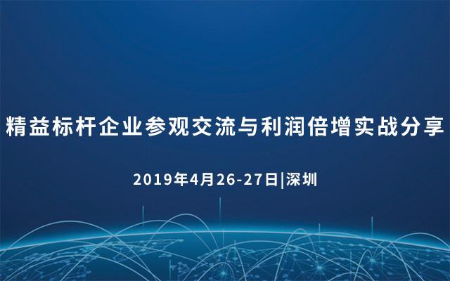 精益标杆企业参观交流与利润倍增实战分享2019(04/26深圳)