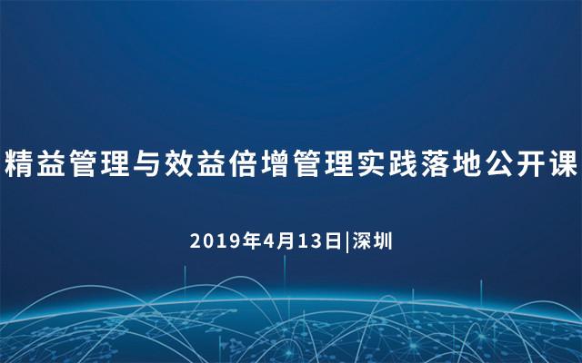 2019精益管理与效益倍增管理实践落地公开课(04/13深圳)