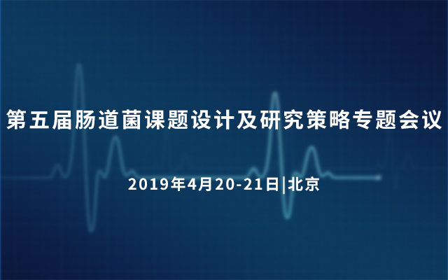 第五届肠道菌课题设计及研究策略专题会议2019(4月北京)