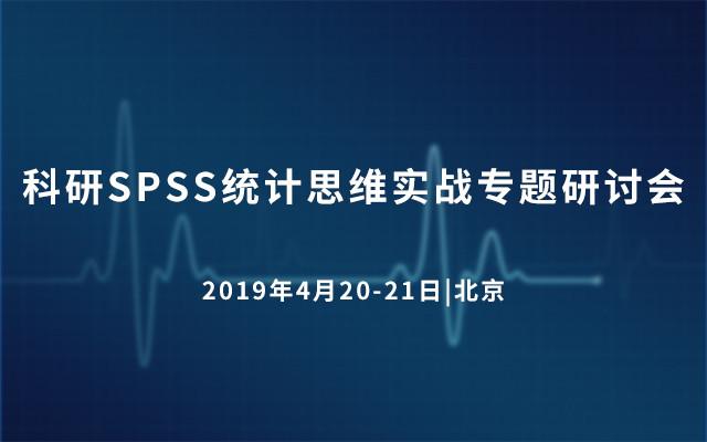 2019科研SPSS统计思维实战专题研讨会(4月北京)