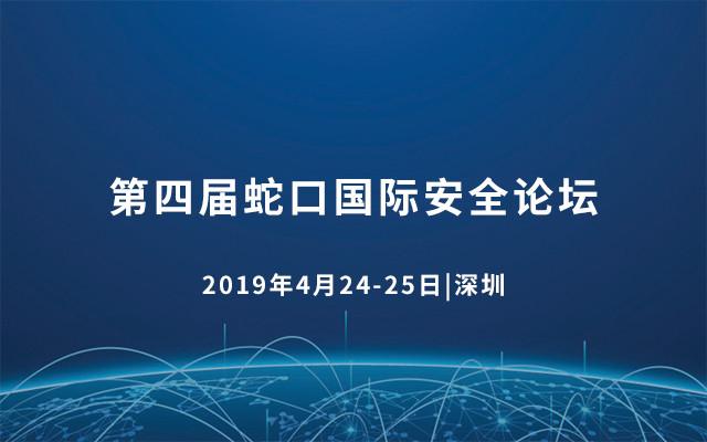 2019年第四届蛇口国际安全论坛(深圳)