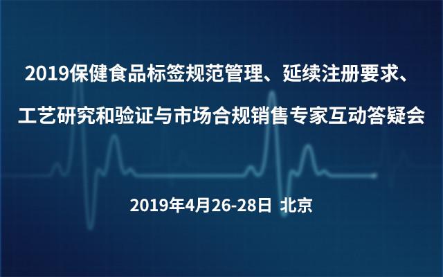 2019保健食品标签规范管理、延续注册要求、工艺研究和验证与市场合规销售专家互动答疑会(北京)