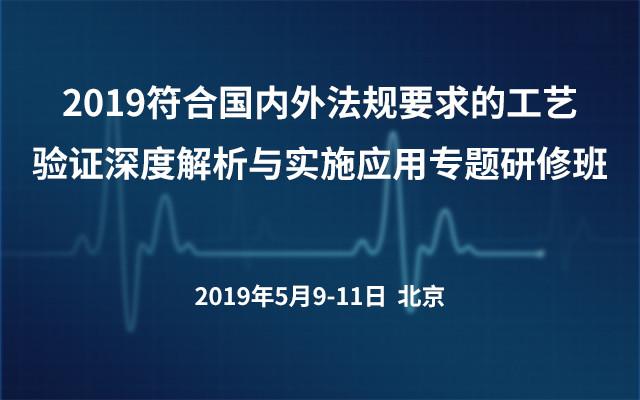 2019符合国内外法规要求的工艺验证深度解析与实施应用专题研修班(北京)