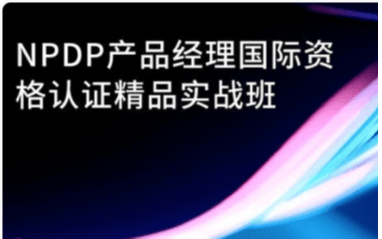 NPDP产品经理国际资格认证精品实战班2019(4月上海)