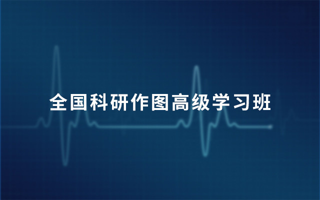 2019全国科研作图高级学习班(4月北京班)