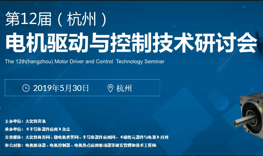 2019年第12届电机驱动与控制技术研讨会(杭州)