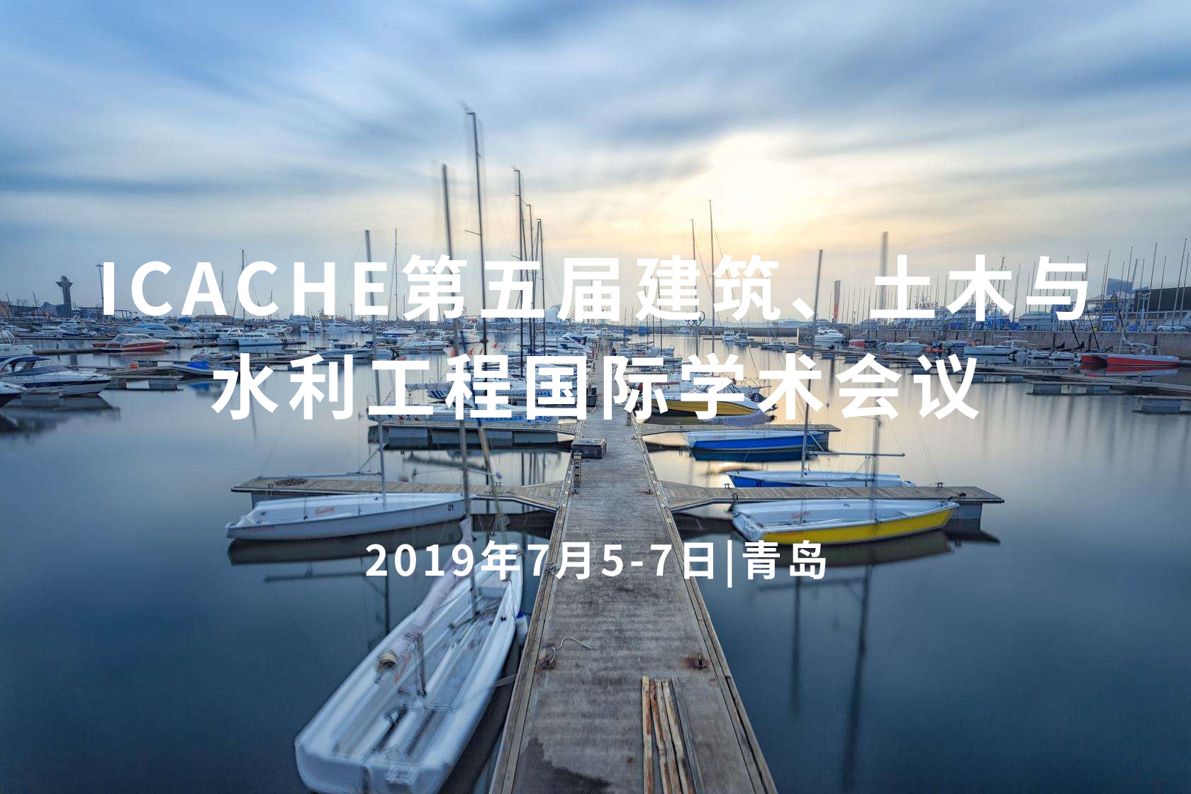 ICACHE 2019第五届建筑、土木与水利工程国际学术会议(青岛)