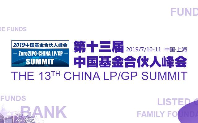第十三届中国基金合伙人峰会2019(上海)