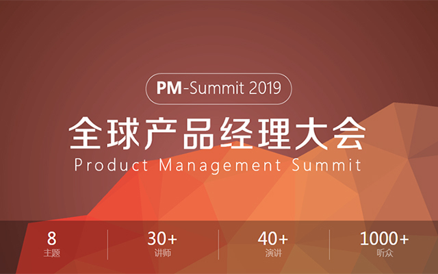 PM-Summit 2019全球产品经理大会 Product Management Summit(北京)