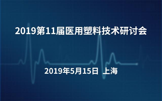 2019第11届医用塑料技术研讨会(上海)