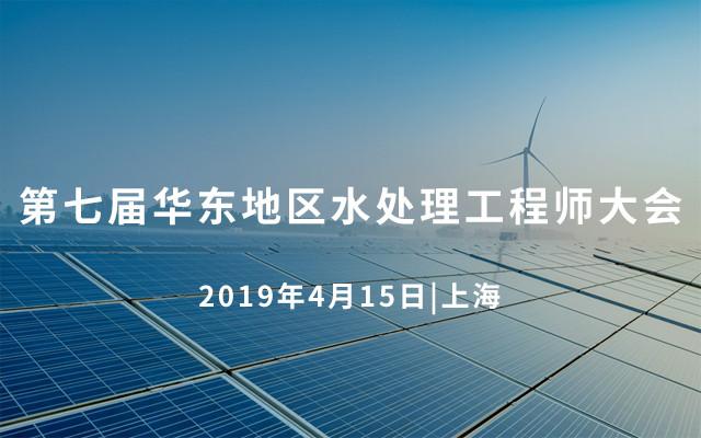 2019第七届华东地区水处理工程师大会(上海)