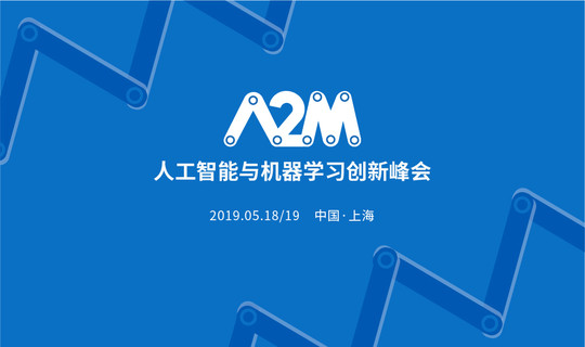 2019 A2M人工智能与机器学习创新峰会(AI TO MACHINE LEARNING)