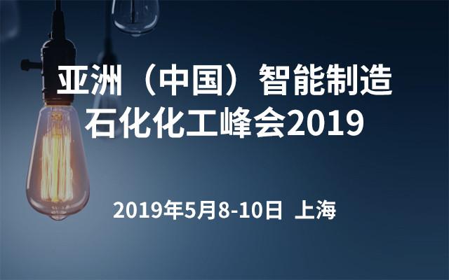 亚洲(中国)智能制造石化化工峰会2019