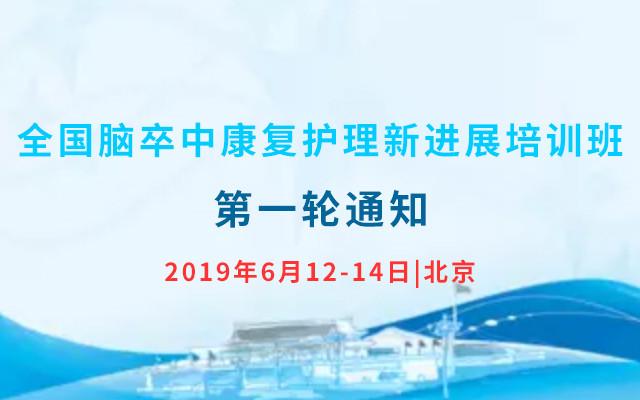 2019全国脑卒中康复护理新进展培训班(北京)