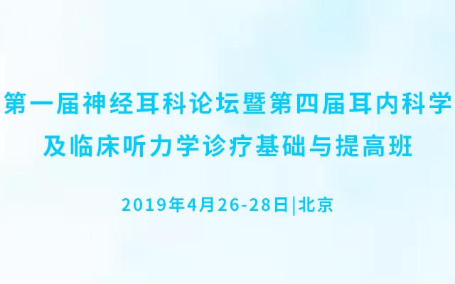 2019第一届神经耳科论坛暨第四届耳内科学及临床听力学诊疗基础与提高班(北京)