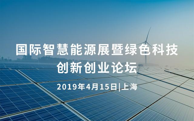 2019国际智慧能源展暨绿色科技创新创业论坛(上海)
