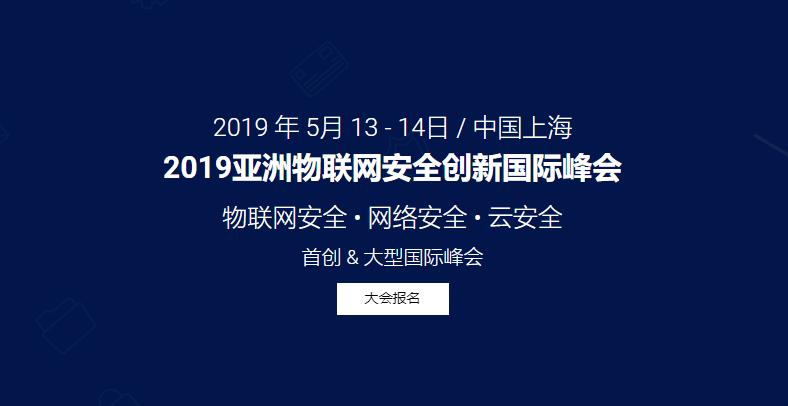 2019亚洲物联网安全创新国际峰会(上海)