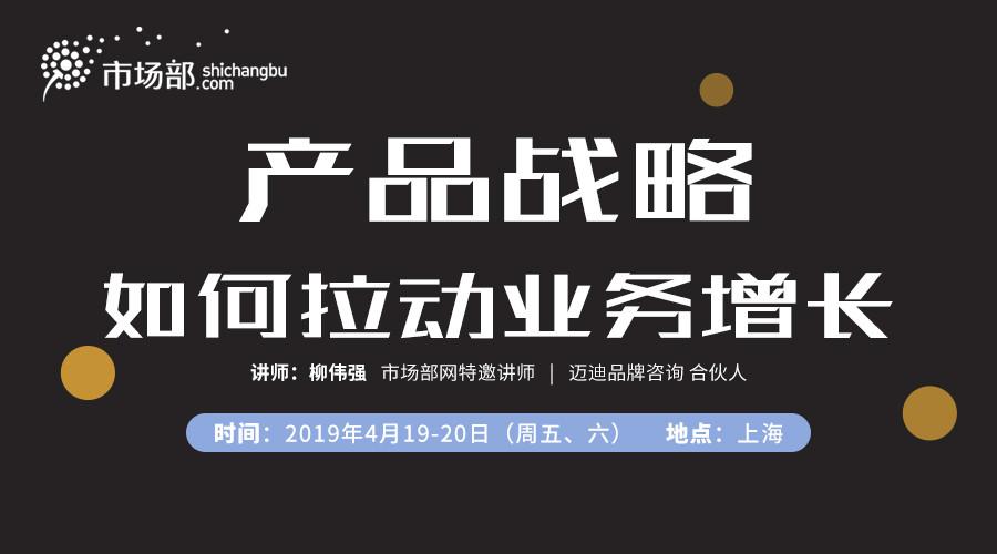 2019CMO特训营第八期 | 产品战略如何拉动业务增长(上海)