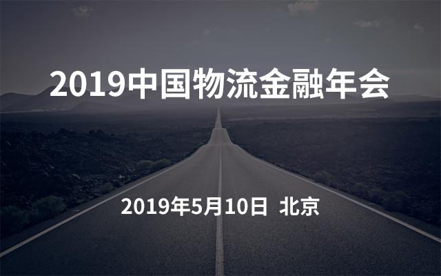 2019中国物流金融年会(北京)