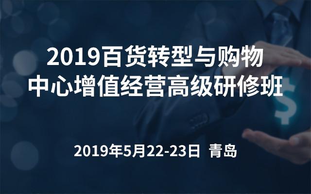 2019百货转型与购物中心增值经营高级研修班(青岛)