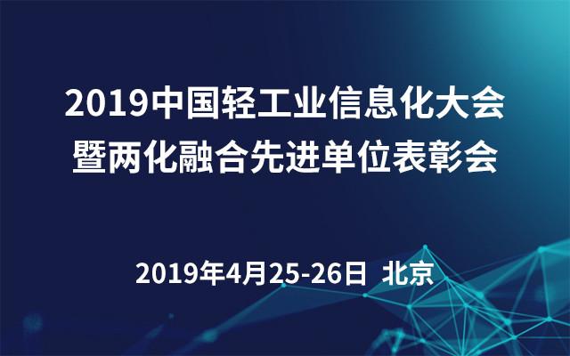 2019中国轻工业信息化大会暨两化融合先进单位表彰会(北京)