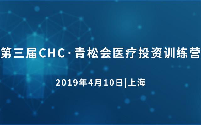 第三届CHC·青松会医疗投资训练营2019(上海)