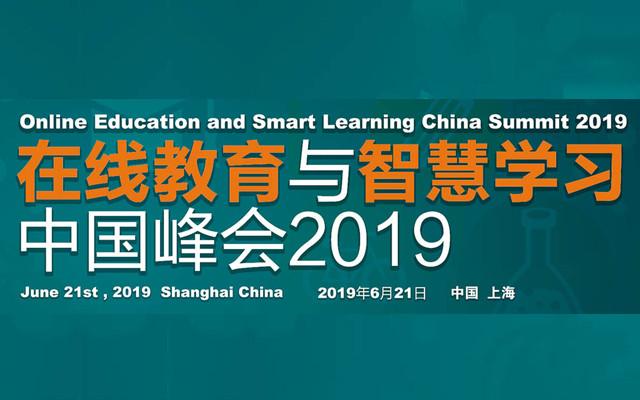 2019在线教育与智慧学习中国峰会(上海)