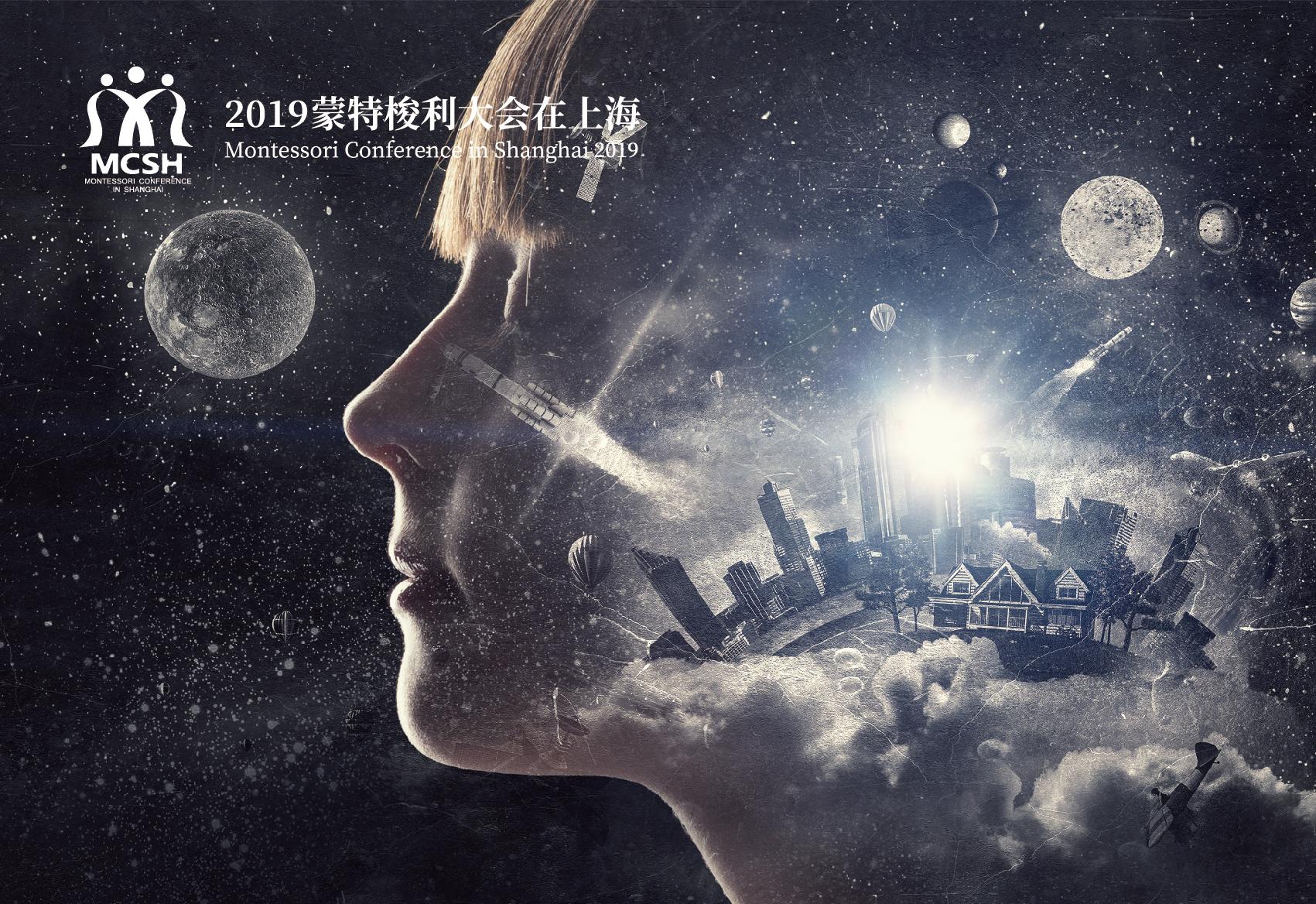 MCSH 2019蒙特梭利大会在上海:宇宙教育