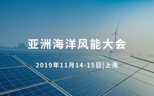 2019 亚洲海洋风能大会(上海)