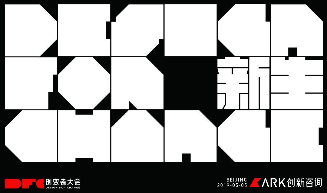 2019 创变者大会——新生 | 北京