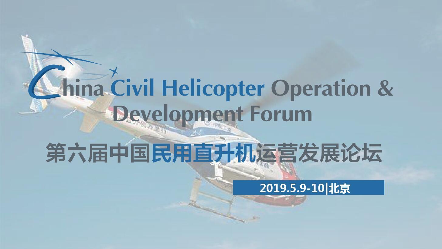 2019第六届中国民用直升机运营发展论坛(北京)