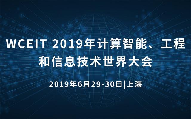 WCEIT 2019年计算智能、工程和信息技术世界大会(上海)
