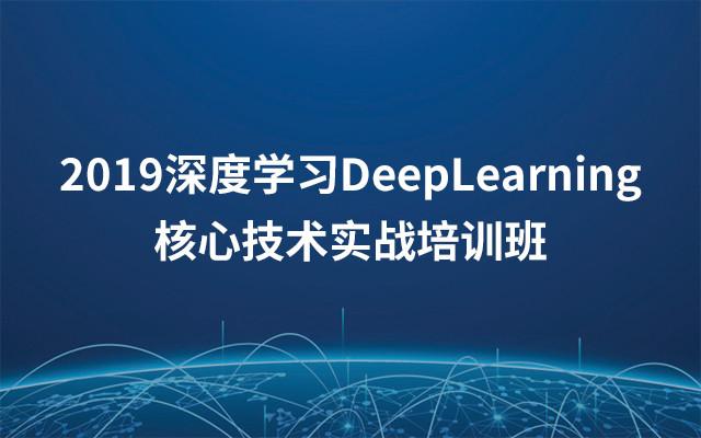 2019深度学习DeepLearning核心技术实战培训班(4月上海班)