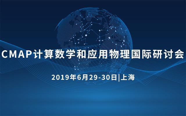 CMAP 2019年计算数学和应用物理国际研讨会(上海)