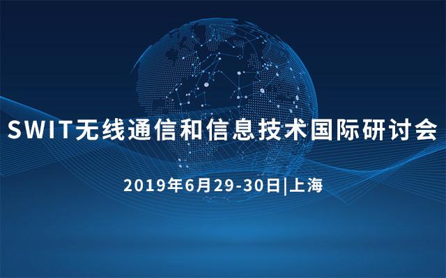 SWIT 2019无线通信和信息技术国际研讨会(上海)