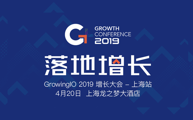 GrowingIO 2019 增长大会 上海站