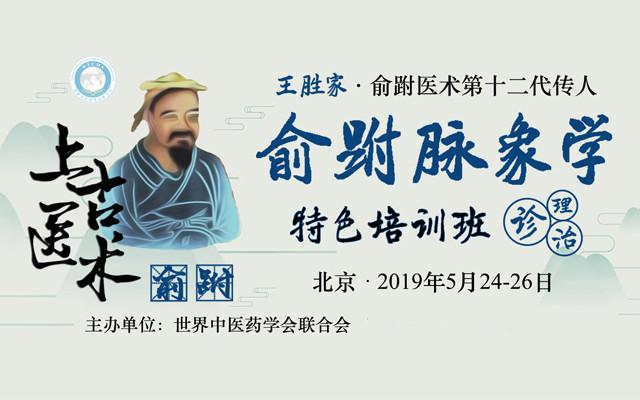 王胜家-上古医术•俞跗脉象学特色培训班2019(北京)