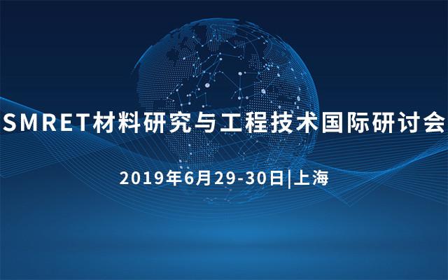SMRET2019材料研究与工程技术国际研讨会(上海)