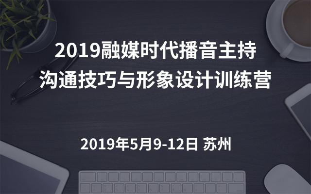 2019融媒时代播音主持沟通技巧与形象设计训练营(苏州)