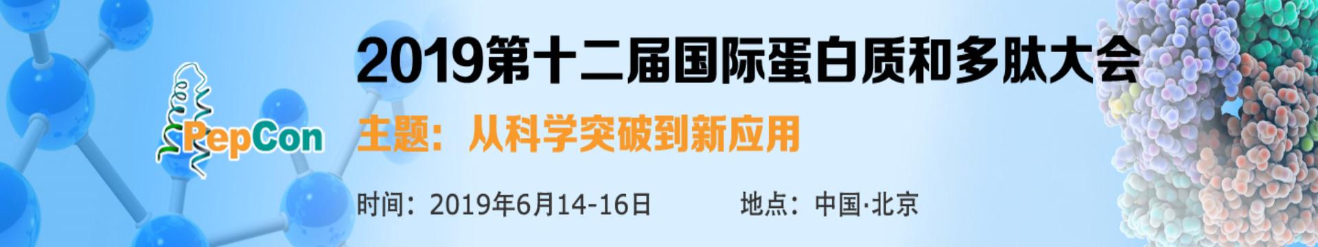PepCon 2019第十二届国际蛋白质和多肽大会(北京)